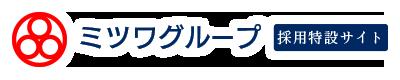 ミツワグループ採用特設サイト
